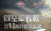 《血战长空》向中国空军致敬!双11不只是买买买