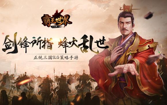 正统三国国战手游《霸王世界》游戏简介