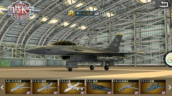 《血战长空》手游各系战机特色 战机原画曝光