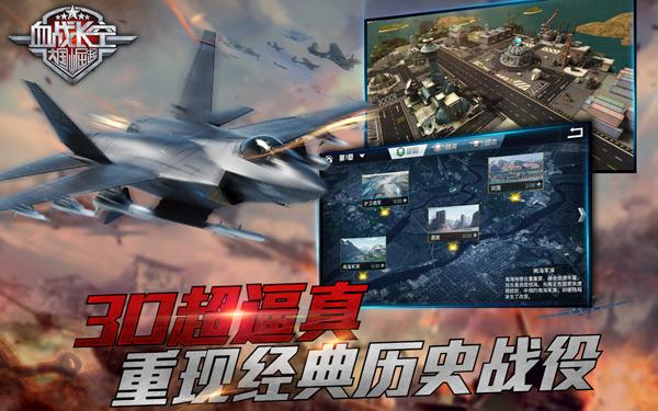 《血战长空》360°高精准画质 全球亿万军迷视觉盛宴