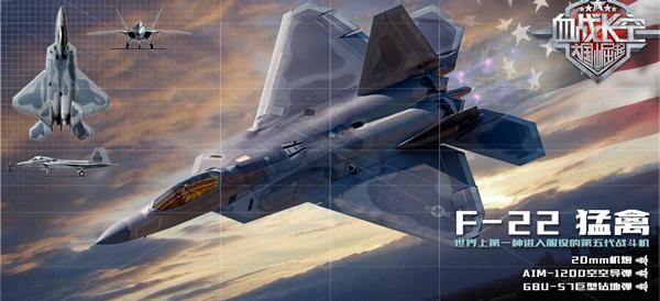 """F22""""猛禽"""""""