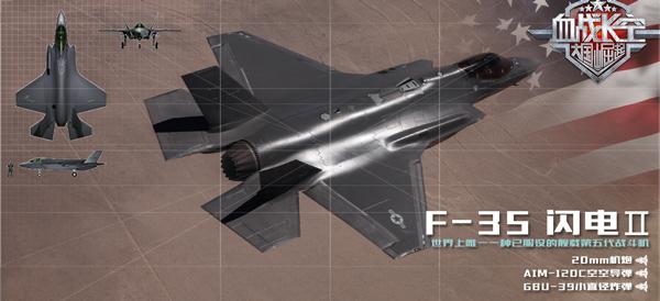 """F-35""""闪电Ⅱ"""""""