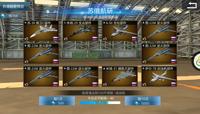 《血战长空》极品战机怎么获取 飞机制造厂系统