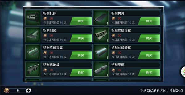 《血战长空》手游军团系统
