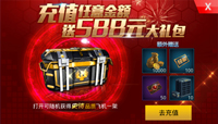 加入《血战长空》玩家QQ群 领礼包奖励
