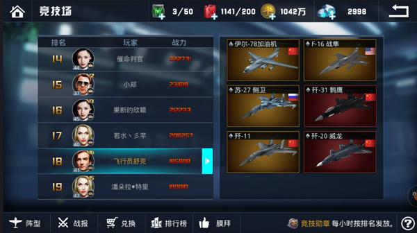剑指空中霸主《血战长空》竞技场玩法攻略