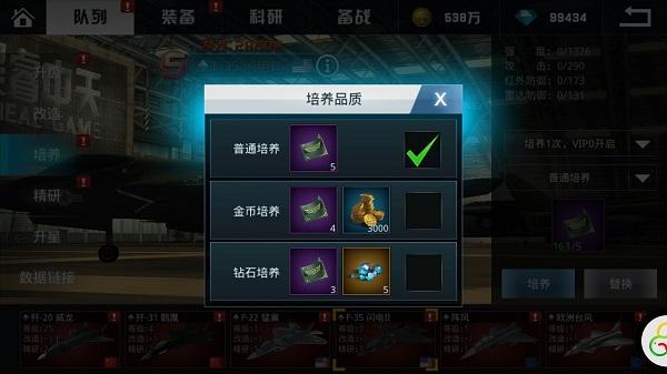 《血战长空》机库系统 战机升级培养玩法