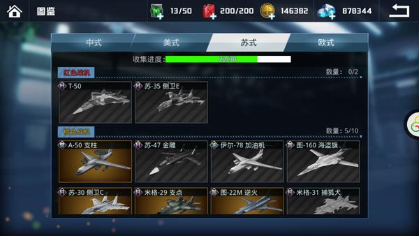 全球最全战机博物馆 《血战长空》手游图鉴系统