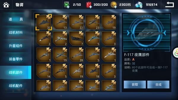 《血战长空》手游物资系统介绍