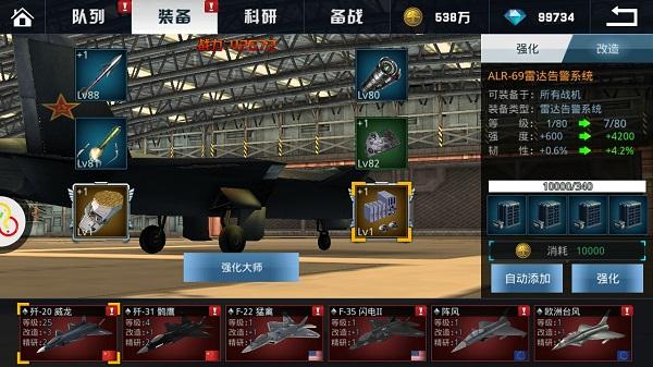 战力指数飙升《血战长空》手游装备培养玩法攻略