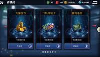 新手专属福利 《血战长空》手游资源战玩法