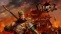 《霸王世界》1.0.20版本更新公告