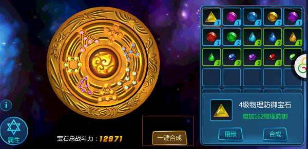 《众神风云》宝石系统介绍