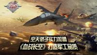 空天骄子实力加盟《血战长空》打造军工品质