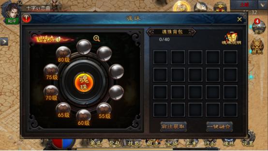 《屠龙争霸》魂珠玩法介绍