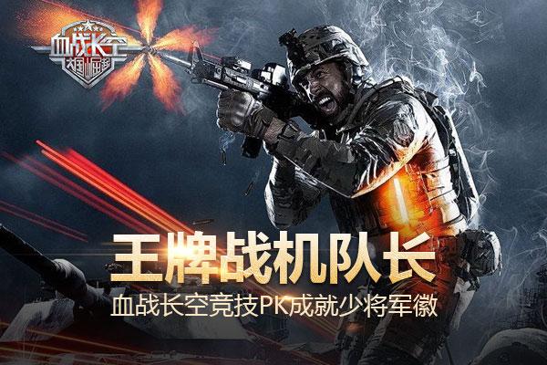 王牌战机队长《血战长空》竞技PK成就少将军徽