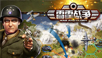 全球首款GVG战争策略手游《雷霆战争》重磅来袭