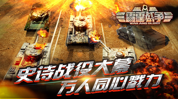 GVG战争游戏《雷霆战争》玩国战就这么简单