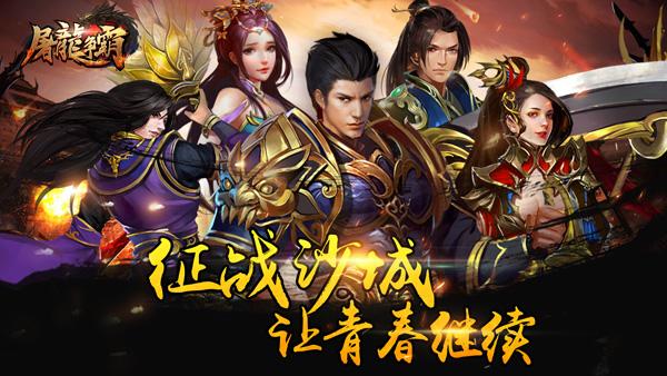 《屠龙争霸》【1服】3月31日游戏维护公告