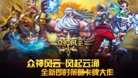 中西结合 《众神风云》游戏初体验