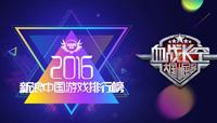 """三象游戏荣获2016CGWR""""年度最佳军事手游"""""""