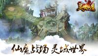 《灵域仙魔》狂战职业-技能大招释放展示