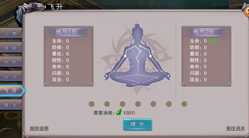 《灵域仙魔》特色玩法攻略之飞升系统介绍