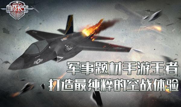 《血战长空》最纯粹的空战体验