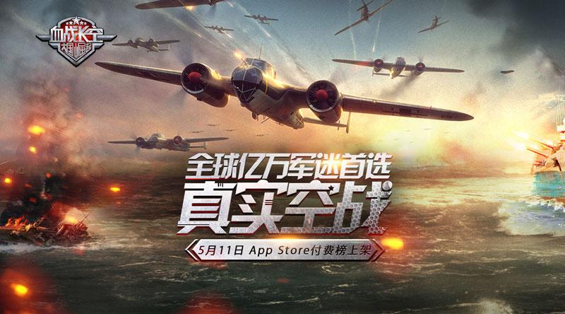 颠覆空战手游 《血战长空》今日iOS付费上架