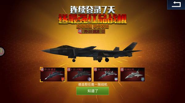 抢先下载《血战长空》赢歼-20航模大奖