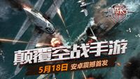 3D空战手游新纪元 《血战长空》今日震撼首发