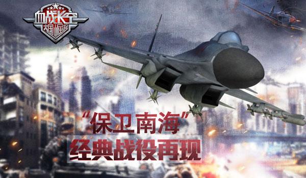 军事迷热议 纷纷相约《血战长空》体验游戏