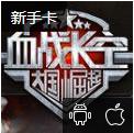 《血战长空》新浪97973独家礼包
