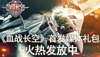 《血战长空》首发媒体礼包 火热发放中