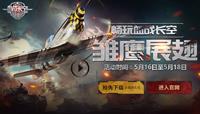 《血战长空》下载赢歼-20航模活动中奖公告