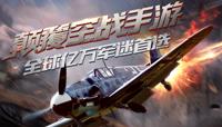 《血战长空》安卓21服【侵略如火】火爆开启