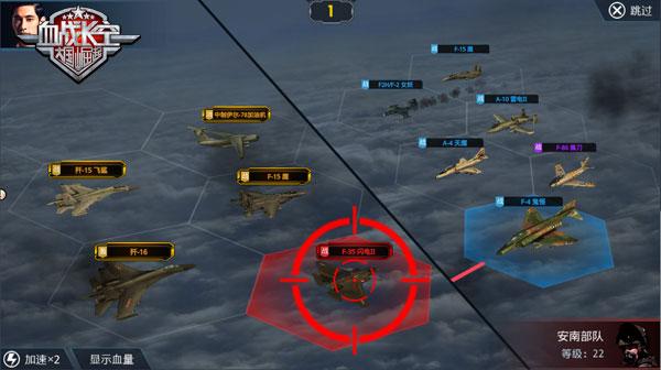 《血战长空》操作简单易上手 畅享空中激斗乐趣