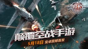 血战长空5月18日安卓全平台首发