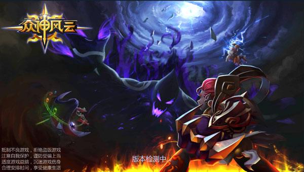 《众神风云》游戏评测:神魔大战血溅全屏