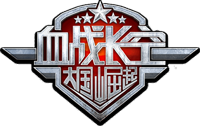 《血战长空》7月19日更新公告