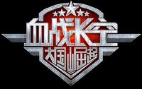 《血战长空》7月20日合服公告