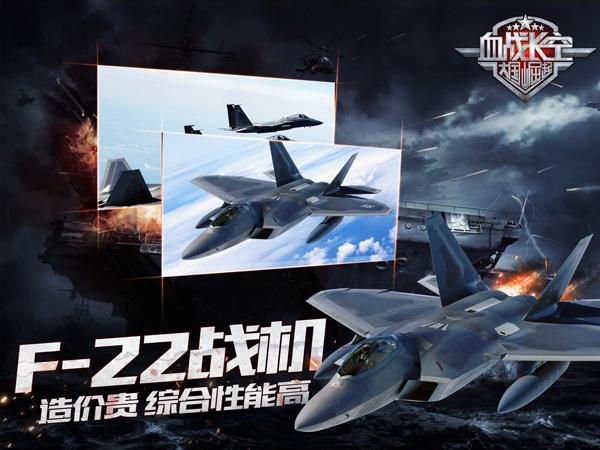 《血战长空》军事战报:美国造价最贵的F-22