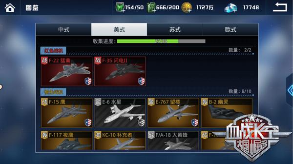《血战长空》战争策略完美融合:真实战机对战