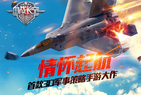 3D军事策略大作《血战长空》玩情怀带梦起飞