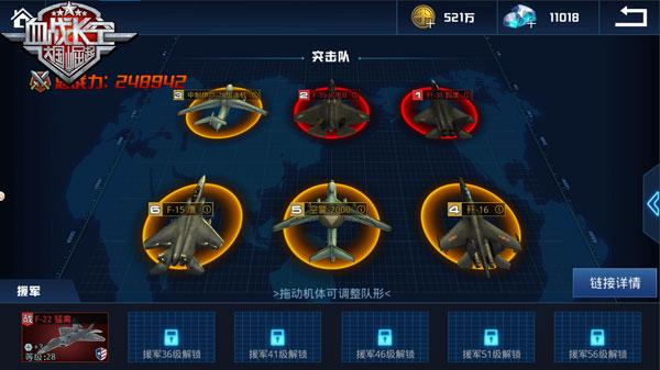 《血战长空》正确组合编队涨战力 抢夺天空霸者