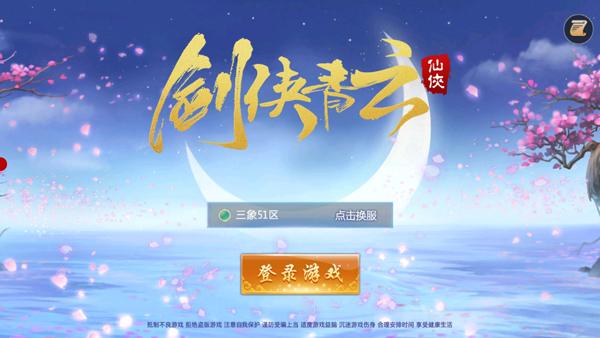 神兵嗜血戮仙《剑侠青云》暑期盛典8.18日开启
