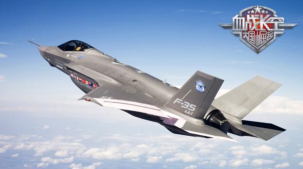 《血战长空》军事战报:群攻性能俱佳的F-35