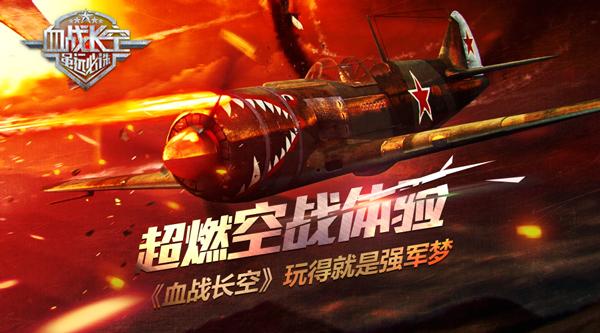 超燃空战体验!《血战长空》玩得就是强军梦