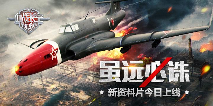 """全新资料片""""虽远必诛""""9月28日燃情上线"""