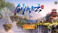 《剑侠青云》11月23日版本更新维护公告
